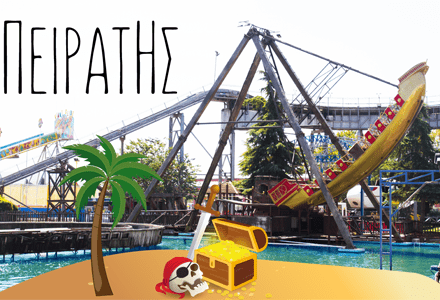παιχνίδι Πειρατής Magic Park