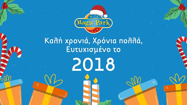 Μαγικές Ευχές, Από Το Μαγικότερο Πάρκο Των Βαλκανίων!